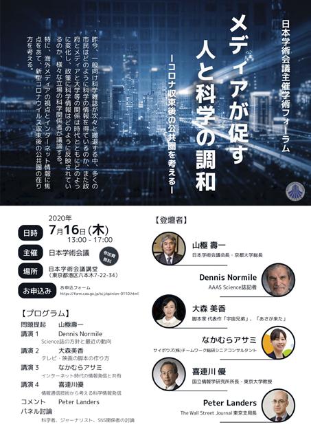 日本学術会議学術フォーラム「メディアが促す人と科学の調和-コロナ収束後の公共圏を考える-」(Web講演)