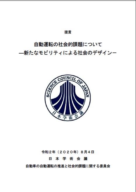 日本学術会議「自動運転の社会的課題について―新たなモビリティによる社会のデザイン-」(提言)