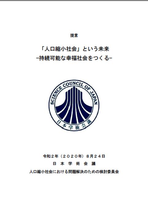日本学術会議「 「人口縮小社会」という未来—持続可能な幸福社会をつくる−」(提言)