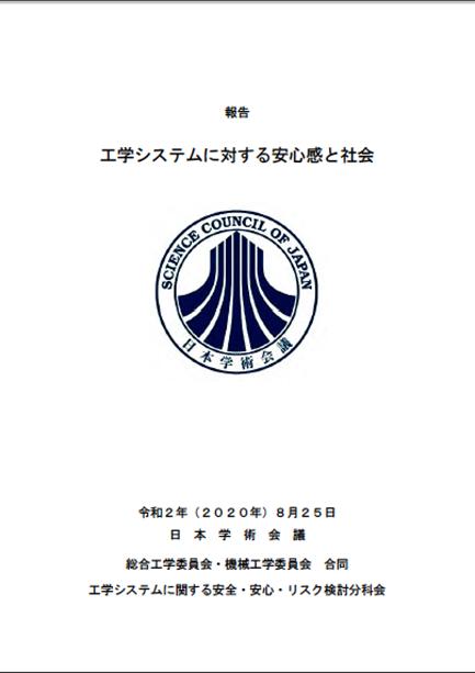 日本学術会議「工学システムに対する安心感と社会」(報告)