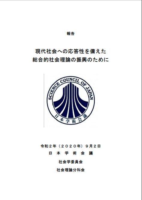 日本学術会議「現代社会への応答性を備えた 総合的社会理論の振興のために 」(報告)