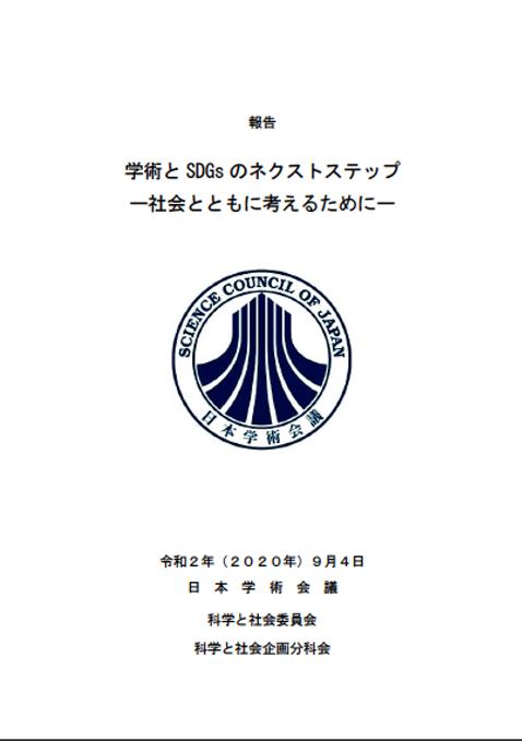 日本学術会議「学術と SDGs のネクストステップ ー社会とともに考えるためにー 」(報告)