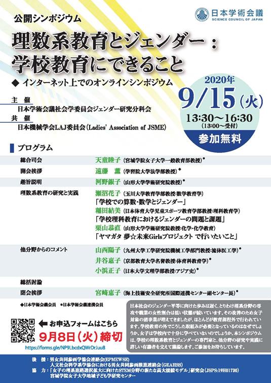 9月15日 日本学術会議社会学研究会ジェンダー研究分科会「理数系教育とジェンダー:学校教育にできること」 (Webシンポジウム)