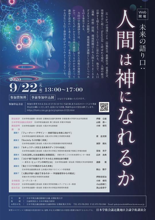 9月22日 日本学術会議近畿地区会議講演会「未来の語り口・学術からの貢献」