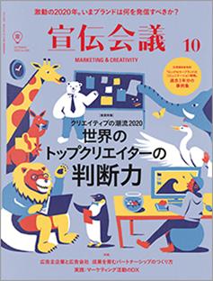 『宣伝会議』2020年10月号「猫のしっぽとテレワーク」(雑誌論説)