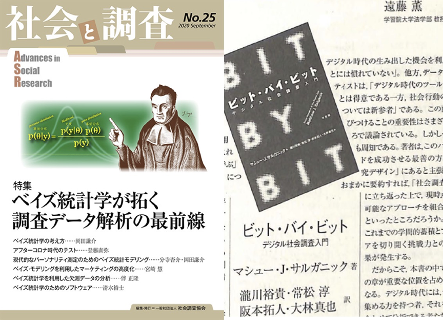 『社会と調査』No.25(雑誌掲載)