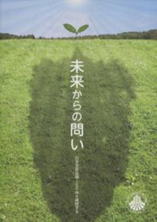 『未来からの問い 日本学術会議100年を構想する』(刊行)