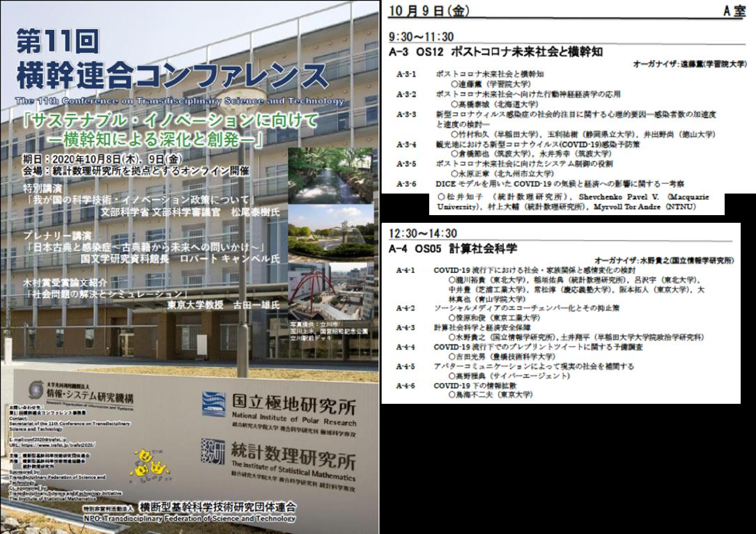第11回横幹コンファレンス(講演)10月8日・9日
