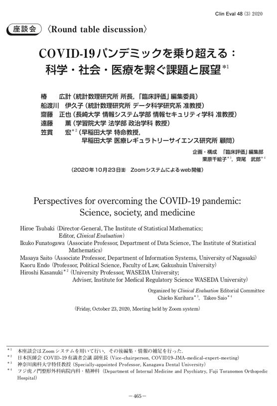 『臨床批評』座談会「Covid-19パンデミックを乗り超える:科学・社会・医療を繋ぐ課題と展望」