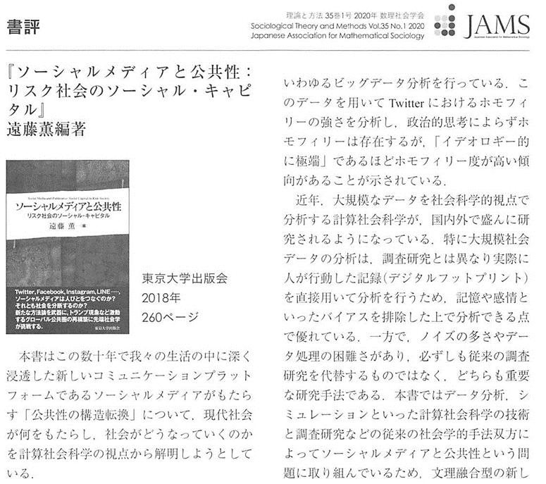 学会誌書評 数理社会学会『理論と方法』35巻1号(2020年3月)