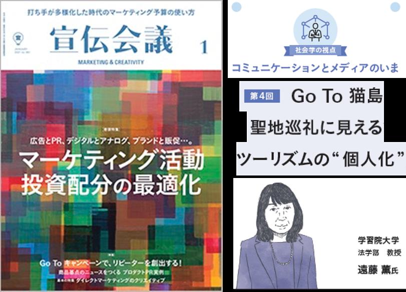 """『宣伝会議』1月号「Go To 猫島 聖地巡礼に見えるツーリズムの""""個人化""""」"""