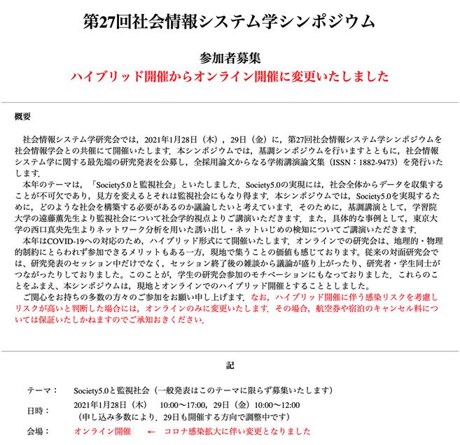 基調講演>1月28日〜29日 第27回社会情報システム学シンポジウム
