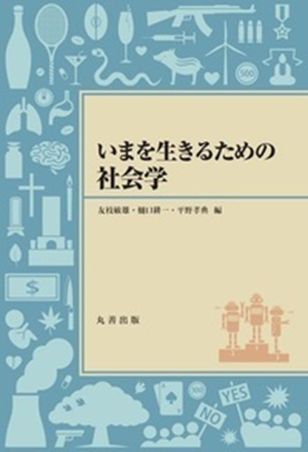 『いまを生きるための社会学』丸善出版