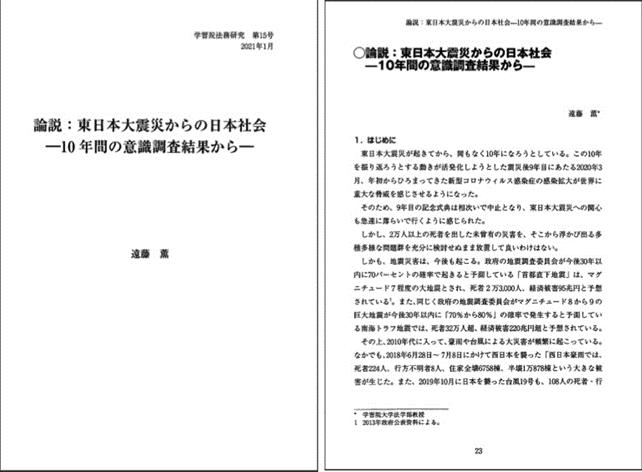 論文掲載>「東日本大震災からの日本社会ー 10 年間の意識調査結果からー」