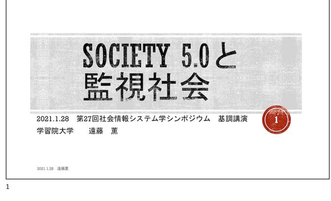 資料公開>第27回社会情報システム学シンポジウム基調講演