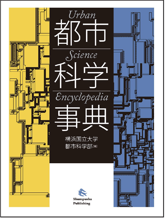 お知らせ>『都市科学事典』2021年3月8日刊行