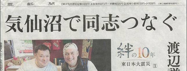 新聞コメント>「絆の10年 東日本大震災[1]」