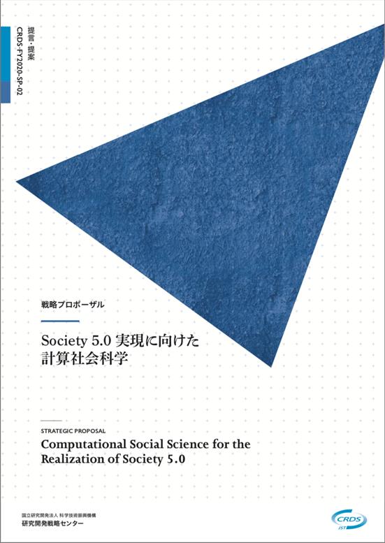 お知らせ>Society 5.0 実現に向けた 計算社会科学 インタビュー