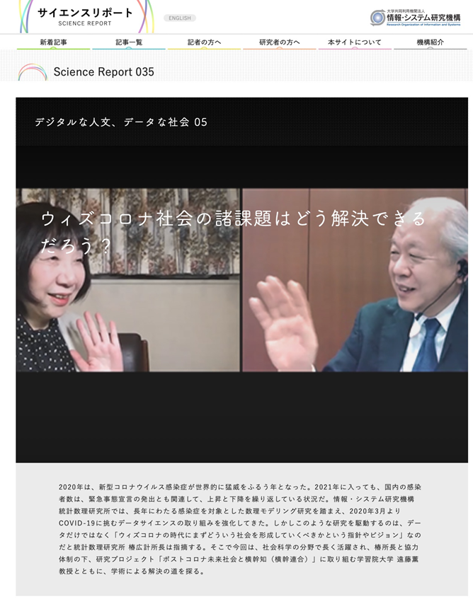 お知らせ>サイエンスレポート 対談