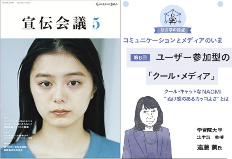 お知らせ>連載 宣伝会議5月号