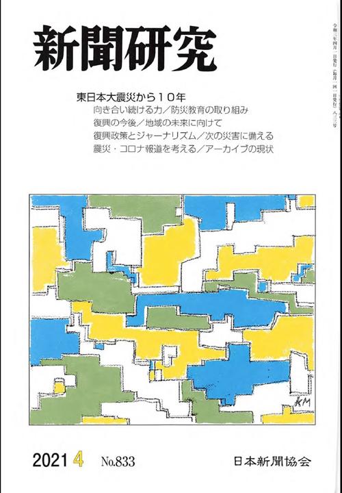 お知らせ>論考『新聞研究』2021年4月号