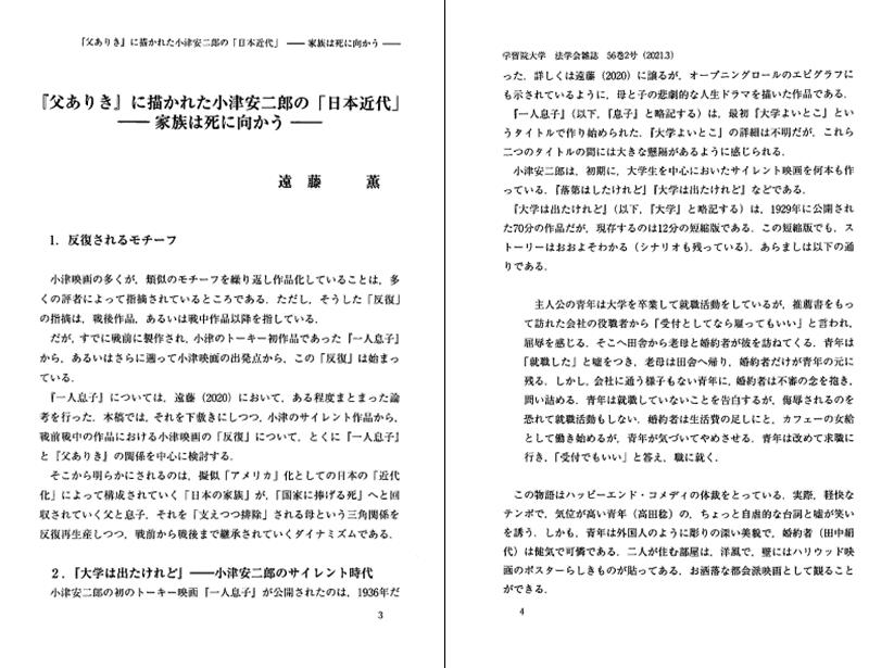 お知らせ(論文)「『父ありき」に描かれた小津安二郎の「日本近代」:家族は死に向かう」
