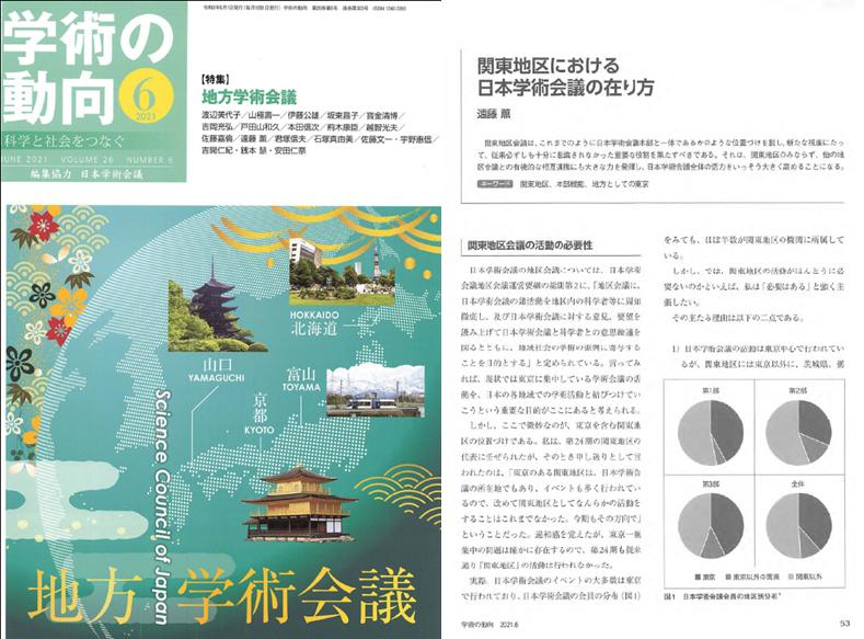 『学術の動向』6月号>「関東地区における日本学術会議の在り方」