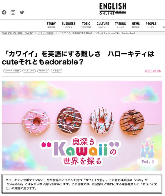 連載>English Journal Online「カワイイの世界」