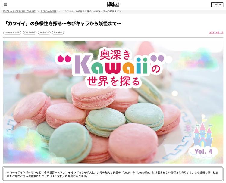 掲載>English Journal Online「カワイイの世界」連載第4回「「カワイイ」の多様性を探る~ちびキャラから妖怪まで~」