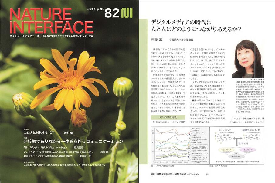 掲載>『 NATURE INTERFACE 』82号「デジタルメディアの時代に人と人はどのようにつながりあえるか?」