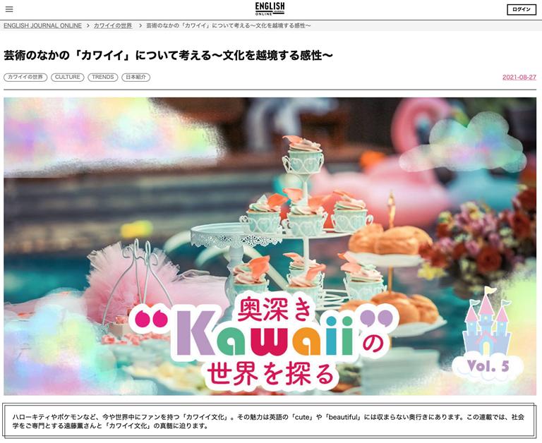 掲載>English Journal Online「カワイイの世界」連載第5回「芸術のなかの「カワイイ」について考える~文化を越境する感性~」