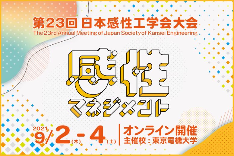 お知らせ>第23回日本感性工学会大会「感性マネジメント」企画「かわいい」セッション(9月2日10時〜12時)