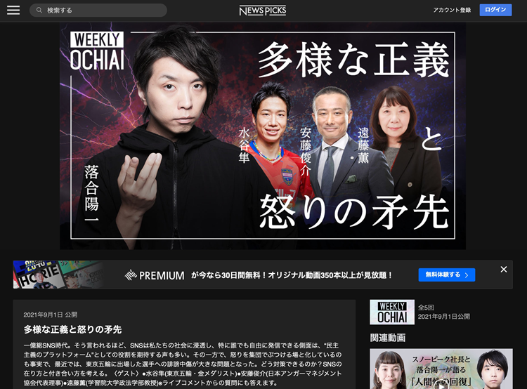 出演>NEWSPICS『WEEKLY OCHIAI』9月1日(水曜日)22:00〜23:00